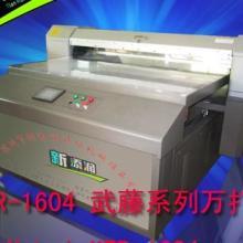 供应纸盒皮具笔类万能平板打印机
