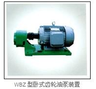 供应WBZ卧式齿轮油泵批发