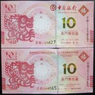 2012年生肖澳门龙年纪念钞图片