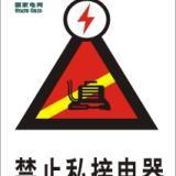 供应电力安全标识牌,《安全警示标识牌》标识牌生产a7