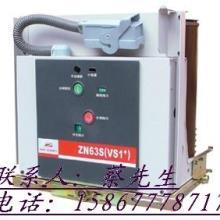 供应VS1-12厂家,VS1价格,VS1-12/630-20电器批发