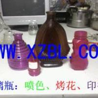 供应玻璃瓶喷色喷涂定做制造厂出厂价