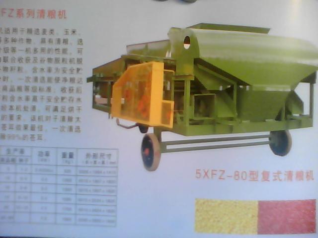 供应5xfz系列大豆清粮机