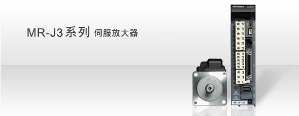 供应三菱伺服-j3