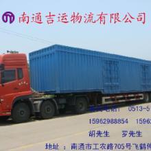 低价格、南通至广东韶关货运物流#9742南通到广东韶关公路运输专批发