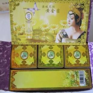 黄金霜化妆品图片