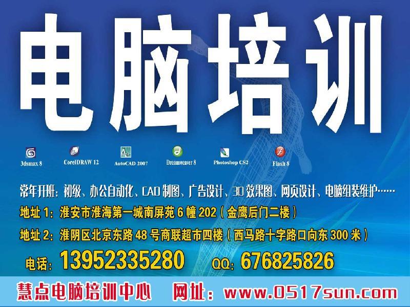 淮安计算机培训学校cad制图平面图片|淮安计算机培训
