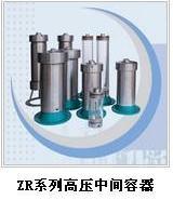 ZR-3型活塞容器图片