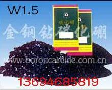 供应碳化硼微粉