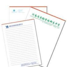 供应许昌市稿纸印刷厂
