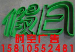 供应朝阳区亚克力发光字logo墙三里屯制作厂家直销