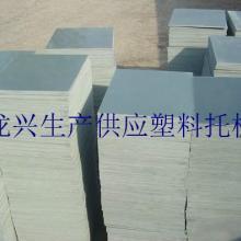 供应免烧砖塑料托板批发