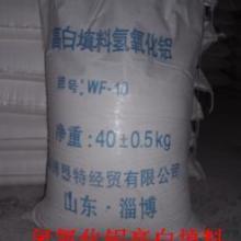 供应无机填料阻燃剂氢氧化铝