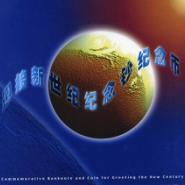 锦州收购10元奥运会纪念钞图片