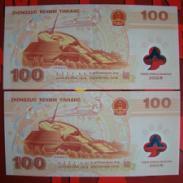 怒江哪里回收购第四版人民币961图片