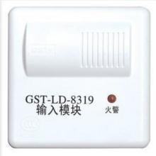 供应海湾GSTLD-8319输入模块批发