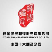 供应生物化工化学翻译-化工翻译公司生物化工化学翻译化工翻译公司