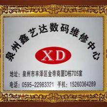 """...柯达生产供应商:★)╔柯达╱精╱修""""泉州KODAK数码相机"""
