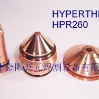 供应hypertherm海宝HPR260和130易损件电极喷嘴