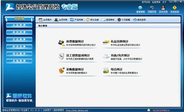 会员管理系统图片/会员管理系统样板图 (2)
