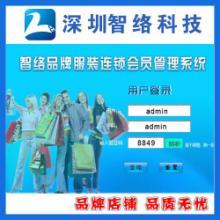 台北连锁会员管理软件价格表
