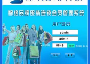 台北连锁会员管理软件图片