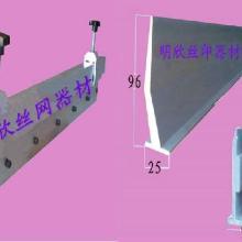 供应(生产批发)--机用刮刀架/丝印机刮刀)--刮刀柄--铝刮刀