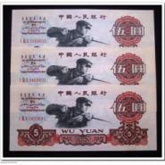 紧急回收奥运10元纪念钞图片