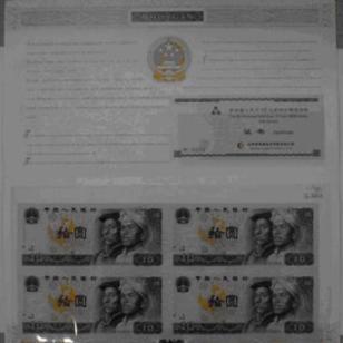 第四套整版钞人民币整版连体钞图片