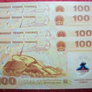 收购10元奥运会纪念钞图片