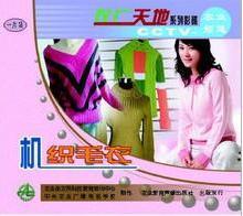 供应机织毛衣技术
