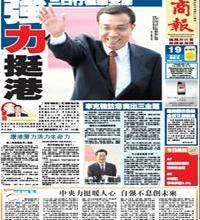 供应香港商报广告刊例、香港商报广告代理