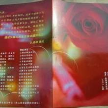 供应福建福州演唱会门票演唱会节目单图片