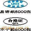 供应黄埔不干胶标签,黄埔电器贴纸,黄埔五金标签,塑料产品贴