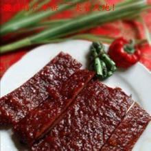 【澳门特产】香记纯精肉烤制原味牛肉脯超薄品质超软口感250g批发