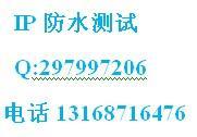 供应5.8G控制器RTTE检测认证13168716476李生图片