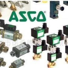 供应ASCO电磁阀厂家