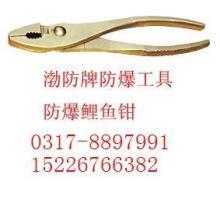 供应多规格铝青铜和铍青铜的防爆鲤鱼钳