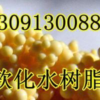 供应D001大孔阳离子交换树脂,强酸性大孔吸附树脂