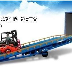供應北京移動固定裝卸平台