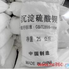 广东,深圳,东莞,惠州,批发 硫酸钡