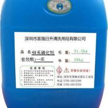 供应锌系磷化剂