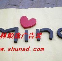 供应桂林节能吸塑字美观水晶字大方PVC字可爱亚克力制品漂亮窗花雕刻批发