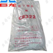 供应氯丁橡胶