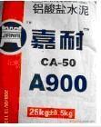供应包头销售高铝水泥