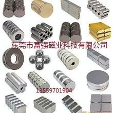 供应大量各种款式磁钮磁石磁环磁珠磁铁图片