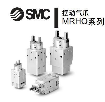 供应SMC摆动气爪MRHQ10D-90