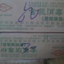 三氯异氰尿酸消毒片
