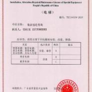 常州焊接钢管制造许可证图片