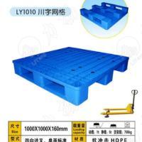 供应川字网格1010塑料托盘批发专业塑料托盘生产厂家